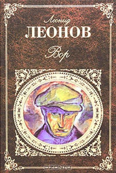 Зображення Вор  / Леонид Леонов  /