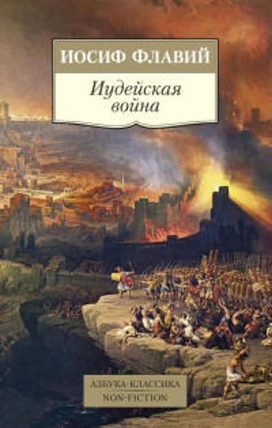 Зображення Иудейская война  /Иосиф Флавий/