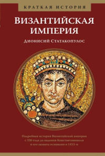 Зображення Византийская империя  / Дионисий Статакопулос /