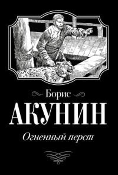 Зображення Огненный перст  / Акунин Борис /