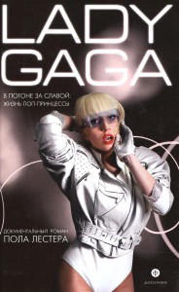 Изображение Lady Gaga. В погоне за славой. Жизнь поп-принцессы